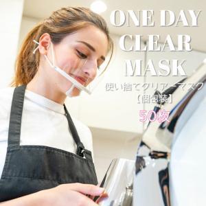 紙コップ クリアカップ テイクアウト クリアーマスク 飛沫防止 透明マスク 衛生マスク 個包装 50枚 マウスシールド EC159|bmt-store