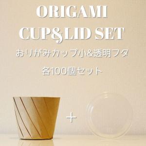 おりがみカップ小サイズ&透明フタ 100個セット EC75|bmt-store