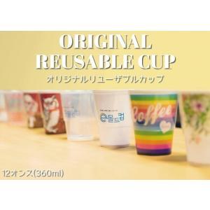 オリジナルリユーザブルカップ300個!!    洗って何度でも使える、ECOを意識したリユーザブルカ...