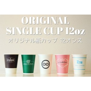 ☆2000個☆ オリジナル紙カップ 12オンス   @32円×2000個|bmt-store