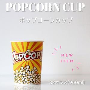 紙コップ ポップコーン カップ32オンス 紙カップ 100個 EC41|bmt-store