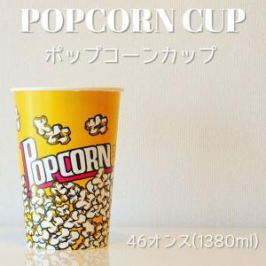 紙コップ ポップコーン カップ 46オンス 紙カップ 100個 EC42|bmt-store