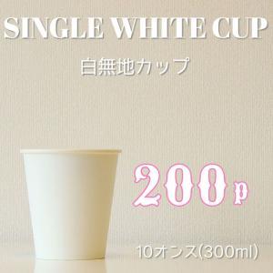 紙コップ 耐熱白無地90mm口径10オンス 紙カップ 200個 EC46|bmt-store
