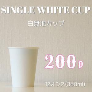 紙コップ 耐熱白無地12オンス 紙カップ  200個 EC47|bmt-store
