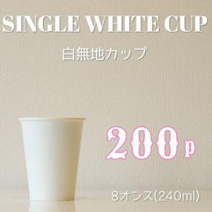 紙コップ 耐熱白無地8オンス 紙カップ 200個 EC45|bmt-store