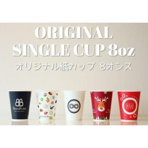 1000個 オリジナル 紙カップ 8オンス   30円×1000個|bmt-store