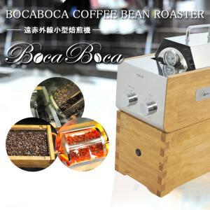 遠赤外線 焙煎機 BocaBoca500|bmt-store