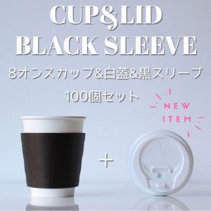 紙コップ 蓋付き 耐熱白無地8オンス 紙カップ &黒段ボールスリーブ&白蓋 100個セット EC97|bmt-store