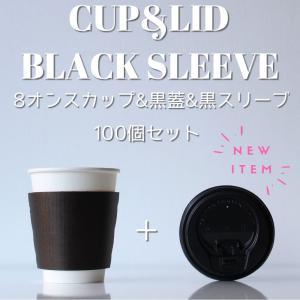 テイクアウト 紙コップ 蓋付き 耐熱白無地8オンス 紙カップ &黒段ボールスリーブ&黒蓋 100個セット EC98|bmt-store