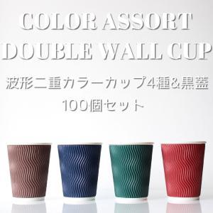 紙コップ 蓋付き 波型カラー二重紙カップ 4種& 黒フタ ☆100個セット☆EC110|bmt-store