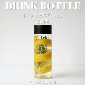 テイクアウト ドリンクボトル ボトル容器 300ml シリンダー 黒蓋 ボトルドリンク 20個セット bmt-store