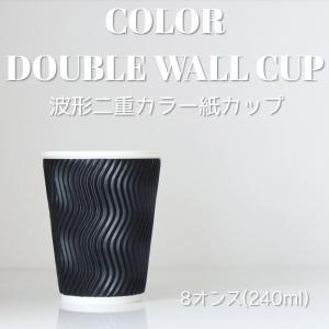 紙コップ 断熱カラー波形二重8オンス 紙カップ ブラック|bmt-store