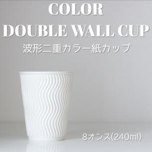 テイクアウト 紙コップ 断熱カラー波形二重8オンス 紙カップ ホワイト|bmt-store