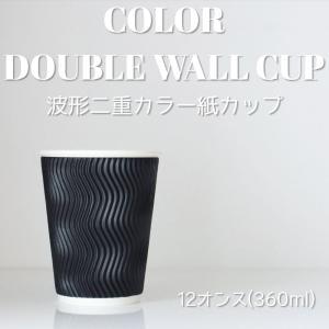 紙コップ 断熱カラー波形二重12オンス 紙カップ ブラック|bmt-store