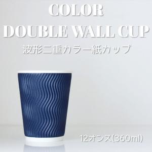 紙コップ 断熱カラー波形二重12オンス 紙カップ ブルー|bmt-store