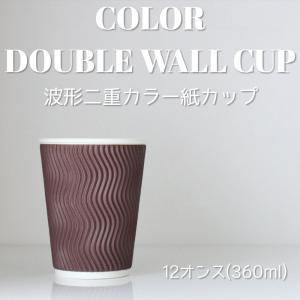 紙コップ 断熱カラー波形二重12オンス 紙カップ ブラウン|bmt-store