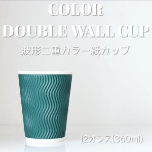 紙コップ 断熱カラー波形二重12オンス 紙カップ グリーン|bmt-store