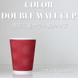 紙コップ 断熱カラー波形二重12オンス 紙カップ レッド|bmt-store