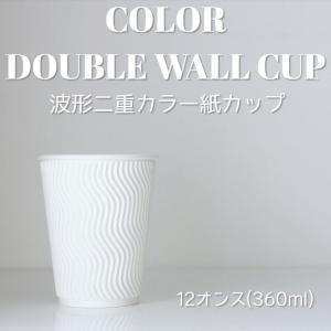 紙コップ 断熱カラー波形二重12オンス 紙カップ ホワイト bmt-store