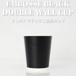 紙コップ 断熱エンボスブラック8オンス 紙カップ|bmt-store