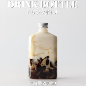 ドリンクボトル 300ml フラット 銀蓋 ボトルドリンク 200個セット|bmt-store