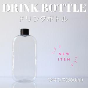 ドリンクボトル 黒蓋 ボトルドリンク 278個セット|bmt-store