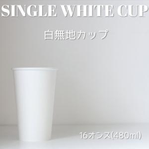 テイクアウト 紙コップ 耐熱白無地 90mm口径16オンス 紙カップ 1000個|bmt-store