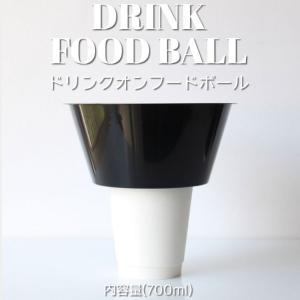 ドリンクオンフードボール 紙カップ 紙コップ テイクアウト 黒色 40個|bmt-store