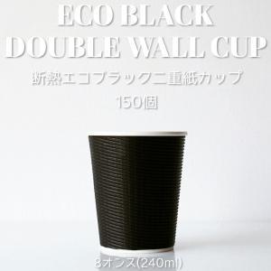 テイクアウト 紙コップ 断熱エコブラック8オンス 紙カップ 150個 EC106|bmt-store