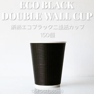 テイクアウト 紙コップ 断熱エコブラック12オンス 紙カップ 150個 EC107|bmt-store