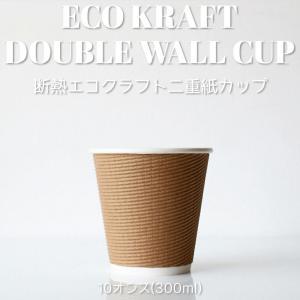 テイクアウト 紙コップ 断熱エコクラフト二重10オンス 紙カップ|bmt-store