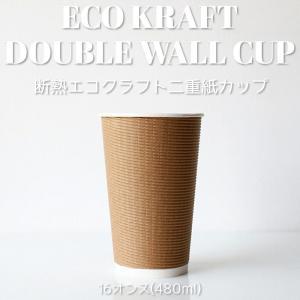 テイクアウト 紙コップ 断熱エコクラフト二重16オンス 紙カップ|bmt-store