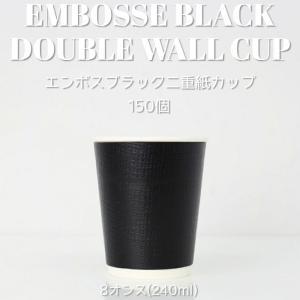 紙コップ 断熱エンボスブラック8オンス 紙カップ 150個 EC108|bmt-store