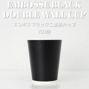 紙コップ 断熱エンボスブラック12オンス 紙カップ 150個  EC109|bmt-store
