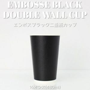 紙コップ 断熱エンボスブラック16オンス 紙カップ|bmt-store
