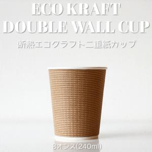 テイクアウト 紙コップ 断熱エコクラフト二重8オンス 紙カップ|bmt-store