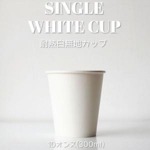 テイクアウト 紙コップ 耐熱白無地 90mm口径10オンス 紙カップ 1000個|bmt-store
