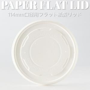テイクアウト おしゃれ エコ 紙コップ 114mm口径 フード 紙カップ用 紙製蓋 ペーパーリッド ホワイト 1000枚|bmt-store