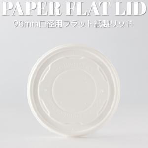 テイクアウト おしゃれ エコ 紙コップ 90mm口径 フード 紙カップ用 紙製蓋 ペーパーリッド ホワイト 1000枚|bmt-store