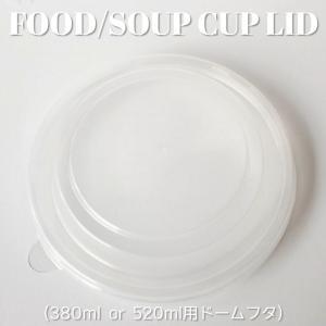 テイクアウト 紙コップ フード&スープカップ 380ml 520ml 用蓋 ドームタイプ 半透明|bmt-store