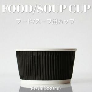 テイクアウト 紙コップ 断熱ブラック二重 380cc フード&スープ紙カップ|bmt-store