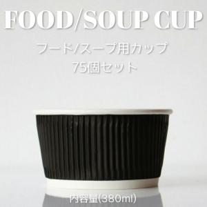 テイクアウト 紙コップ 断熱ブラック二重 380ml フード&スープ紙カップ 75個セット EC151|bmt-store