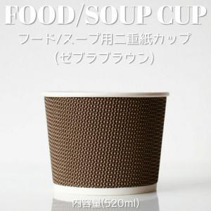 テイクアウト 紙コップ 断熱ゼブラブラウン二重 520ml フード スープ 紙カップ|bmt-store