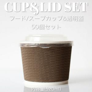 テイクアウト 紙コップ 断熱ゼブラブラウン二重 520ml フード&スープ紙カップ &半透明ドーム蓋 50個セット EC147|bmt-store