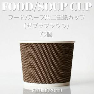 テイクアウト 紙コップ 断熱ゼブラブラウン二重 520ml フード スープ紙カップ 75個セット EC152|bmt-store