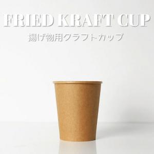 紙コップ 揚げ物用 クラフト 紙カップ   Sサイズ 1000個|bmt-store