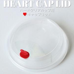 ハードクリアーカップ 用 ハートキャップリッド 半透明|bmt-store