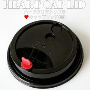 ハードクリアーカップ 用 ハートキャップリッド 黒|bmt-store