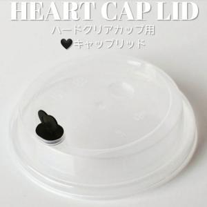 ハードクリアーカップ 用 黒ハートキャップリッド 半透明|bmt-store