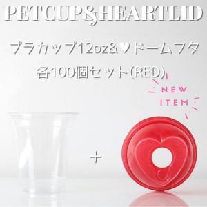 クリアカップ ペットカップ 蓋付き 12オンス&ハートドームフタ(RED) 100個セット EC68|bmt-store